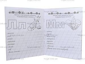 Детские прописи «Пишем слова и предложения», Талант, фото
