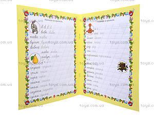 Детский альбом « Прописи к Букварику», Талант, фото