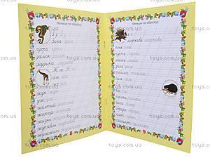 Детские прописи к Букварику, Талант, фото