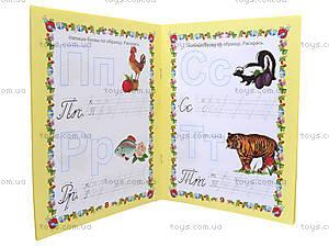 Детские прописи с крупными буквами , Талант, фото