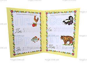 Детские прописи «Прописи с большими буквами», Талант, фото
