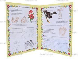 Детские прописи «Тренируем пальчики», Талант, фото