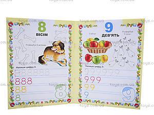 Прописи для детей «Учимся писать цифры», Талант, фото
