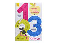 Прописи «1,2,3», на украинском, Л695007У
