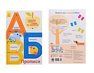 Прописи «А,Б,В», на украинском языке, Л695005У, фото