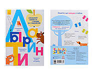 Прописи «Лабиринты», на украинском, Л695006У, купить