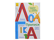Прописи «Логика», на украинском, Л695008У, купить