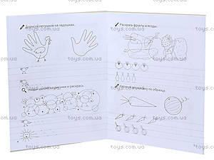 Книга для малышей «Развиваю навыки письма», Талант, отзывы
