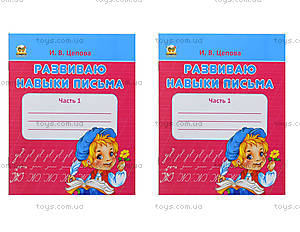 Книга для малышей «Развиваю навыки письма», Талант