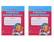 Книга для малышей «Развиваю навыки письма», Талант, купить