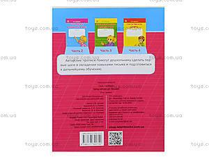 Книга для малышей «Развиваю навыки письма», Талант, цена