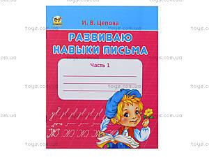 Книга для малышей «Развиваю навыки письма», Талант, игрушки