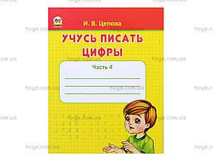 Обучающая книга «Учусь писать цифры», Талант, цена