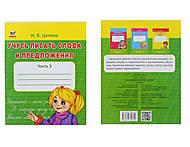 Книга «Учусь писать слова и предложения», Талант, купить