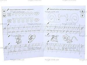 Книга «Учусь писать и соединять буквы», Талант, фото