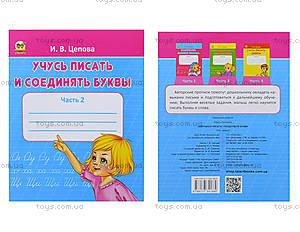 Книга «Учусь писать и соединять буквы», Талант