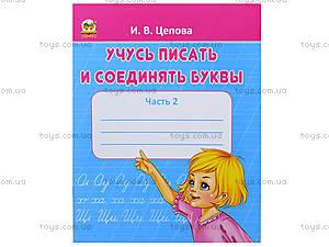 Книга «Учусь писать и соединять буквы», Талант, отзывы