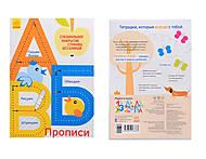 Прописи для детей «А,Б,В», Л695001Р, фото
