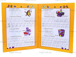 Прописи для детей «Цветные Буквы», Талант, купить