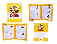 Прописи для детей «Цветные Буквы», Талант, фото