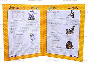 Прописи для детей «Цветные Буквы», Талант, цена