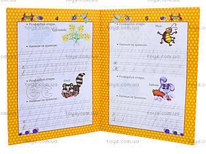 Детские прописи «Цветные Буквы», Талант, купить