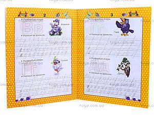 Детские прописи «Цветные Буквы», Талант, отзывы