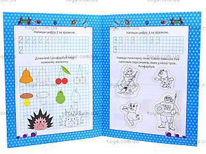 Прописи для детей «Веселая математика», Талант, купить