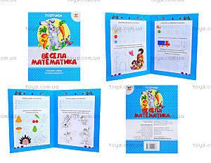 Прописи для детей «Веселая математика», Талант