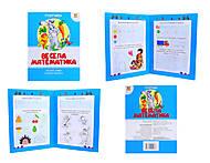 Прописи для детей «Веселая математика», Талант, фото
