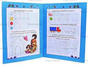 Прописи для детей «Веселая математика», Талант, отзывы
