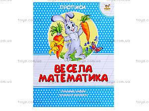 Прописи для детей «Веселая математика», Талант, цена