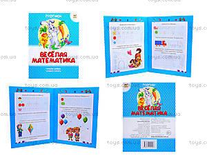 Детские прописи «Веселая математика», Талант
