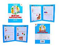 Детские прописи «Веселая математика», Талант, купить