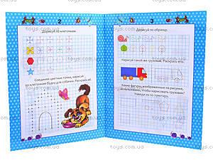 Детские прописи «Веселая математика», Талант, отзывы