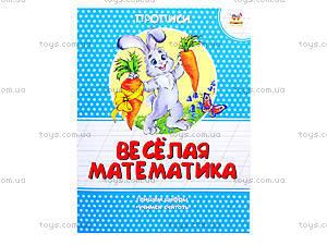 Детские прописи «Веселая математика», Талант, цена