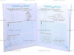 Прописи для детей «Пишем и рисуем по клеточкам», Талант, купить