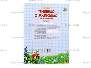 Прописи для детей «Пишем и рисуем по клеточкам», Талант, фото