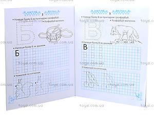 Прописи для детей «Пишем и рисуем по клеточкам», Талант, цена