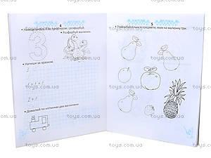 Прописи для детей «Изучаем состав числа», Талант, цена