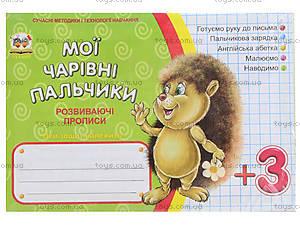 Развивающие прописи для детей «Мои волшебные пальчики», Талант, купить