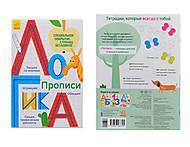 Прописи «Логика» на русском языке, Л695004Р, купить