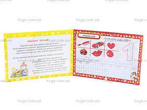 Прописи «Мои волшебные пальчики: Цвета и цифры», Талант, купить