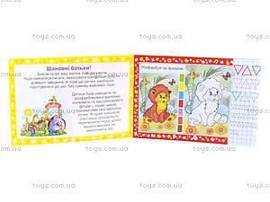 Прописи «Мои волшебные пальчики: Животные», Талант, цена