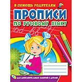 Прописи по русскому языку, 2222, детские игрушки