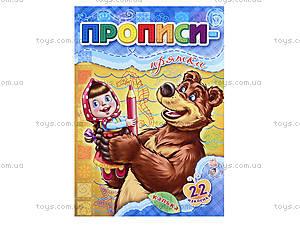 Прописи-прятки с Машей и Медведем, А337003Р7679, цена