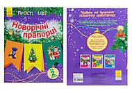 Простые идеи для поделок «Новогодние флажки», С194011У, купить