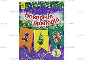 Простые идеи для поделок «Новогодние флажки», С194011У, игрушки