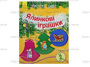 Простые идеи для творчества «Елочные игрушки», С194012У, игрушки