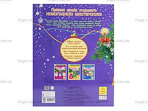 Простые идеи «Новогодние флажки», С194009Р, цена